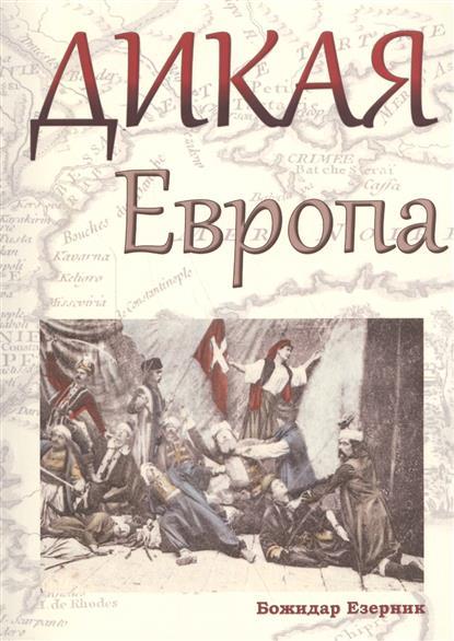 Езерник Б.: Дикая Европа. Балканы глазами западных путешественников