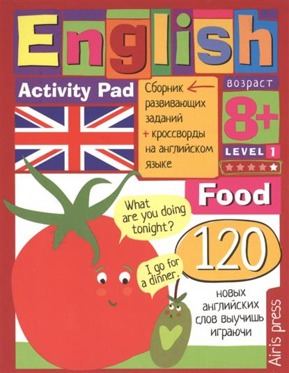 Политова М., Владимирова А. English. Food (Еда). Уровень 1 худи print bar edmonton oilers