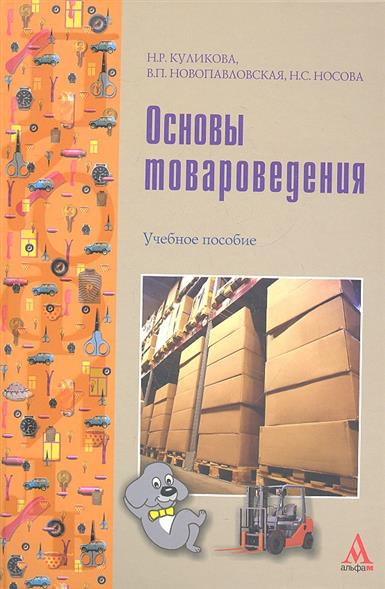 Куликова Н.: Основы товароведения Уч. пос.