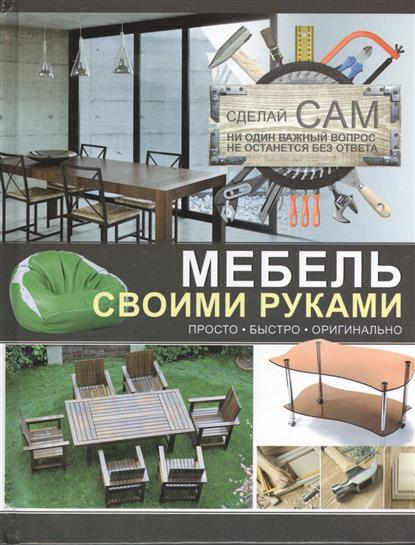 Мерников А. Мебель своими руками