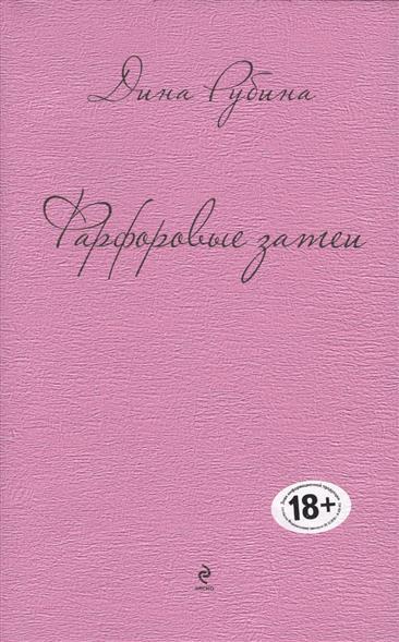 Рубина Д. Фарфоровые затеи рубина д синдром петрушки роман