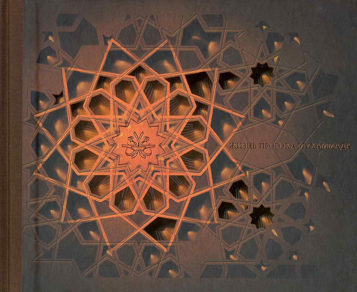 Жизнь пророка Мухаммада 2тт
