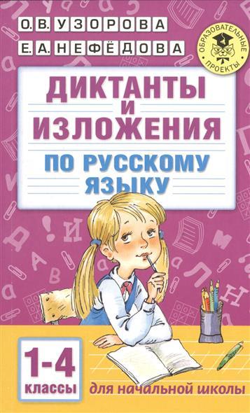 Узорова О.: Диктанты и изложения по русскому языку. 1-4 классы. Для начальной школы