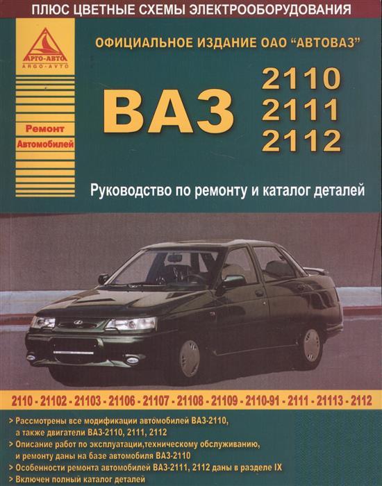 ВАЗ 2110-2111-2112. Руководство по ремонту и Каталог деталей каталог ander