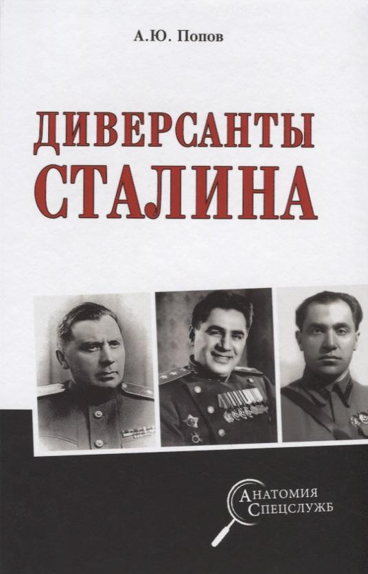 Попов А. Диверсанты Сталина ISBN: 9785444465257