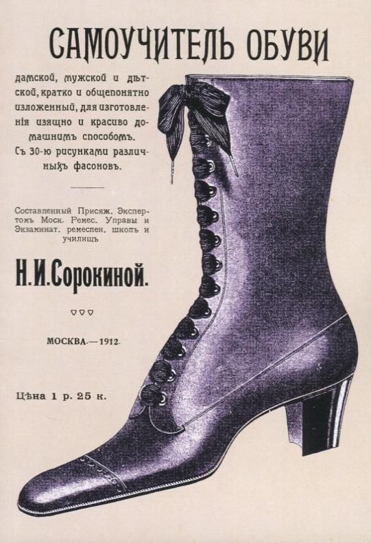 Самоучитель обуви дамской, мужской и детской, кратко и общепонятно изложенный для изготовления изящно и красиво домашним способом. С 30 рисунками различных фасонов