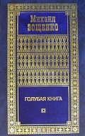 Зощенко Собр. сочинений т.3 / 4тт Голубая книга