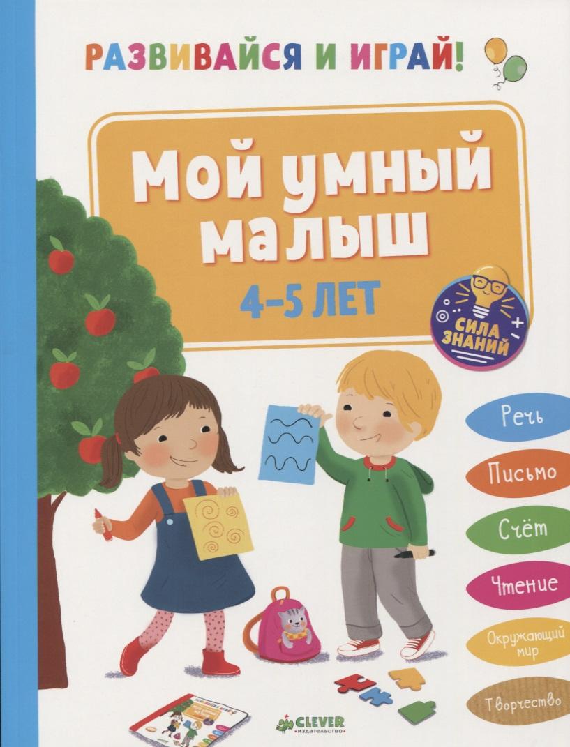 Ласко Ш. Мой умный малыш. 4-5 лет fenix умный ребенок 4 5 лет