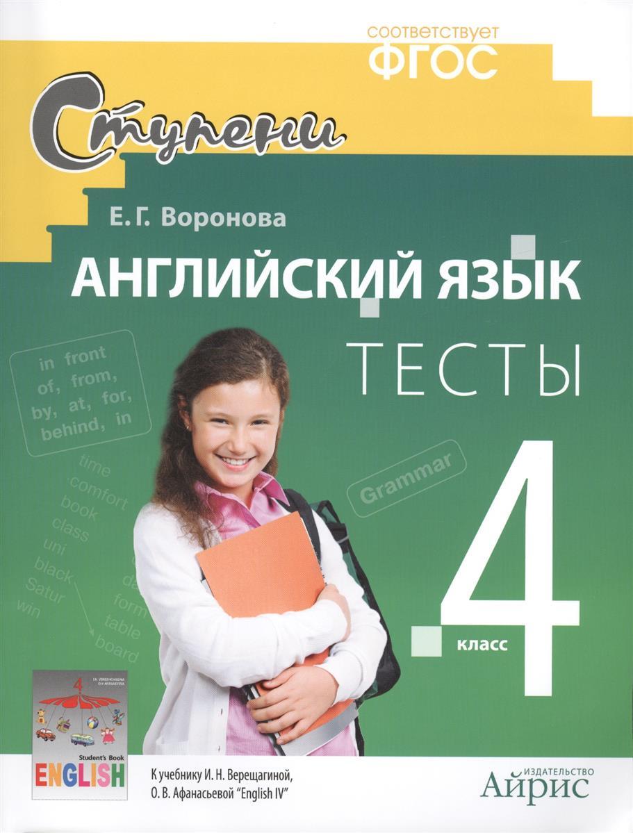 """Английский язык. 4 класс. Тесты к учебнику И.Н. Верещагиной, О.А. Афанасьевой """"English IV"""""""