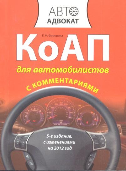 КоАП для автомобилистов с комментариями. С изменениями на 2012 год. 5-е издание с изменениями на 2012 год