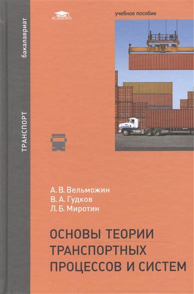 Вельможин А., Гудков В., Миротин Л. Основы теории транспортных процессов и систем: Учебное пособие