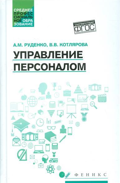Руденко А., Котлярова В. Управление персоналом руденко а котлярова в шестаков ю основы риторики учебник
