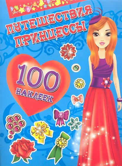 Путешествия принцессы. 100 наклеек