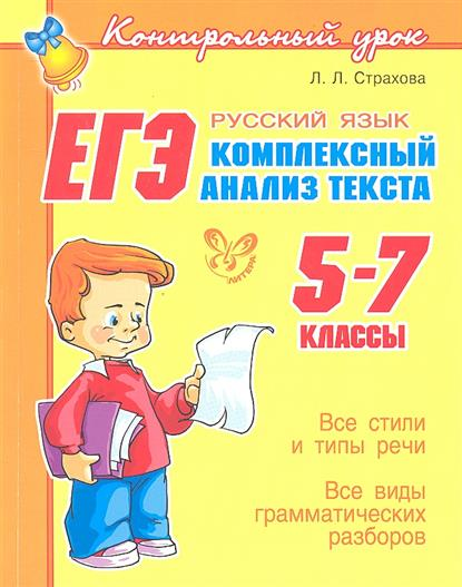 Страхова Л. ЕГЭ Русский язык 5-7 классы. Комплексный анализ текста русский язык за 5 шагов 5 7 классы