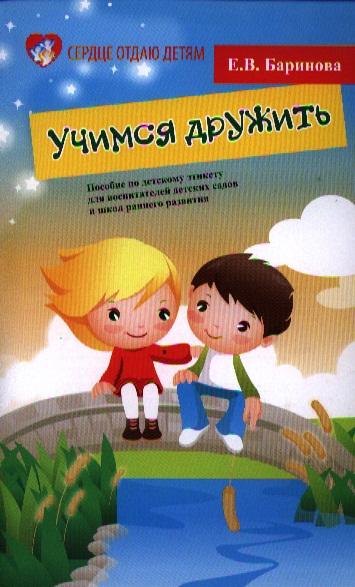 Учимся дружить. Пособие по детскому этикету для воспитателей детских садов и школ раннего развития