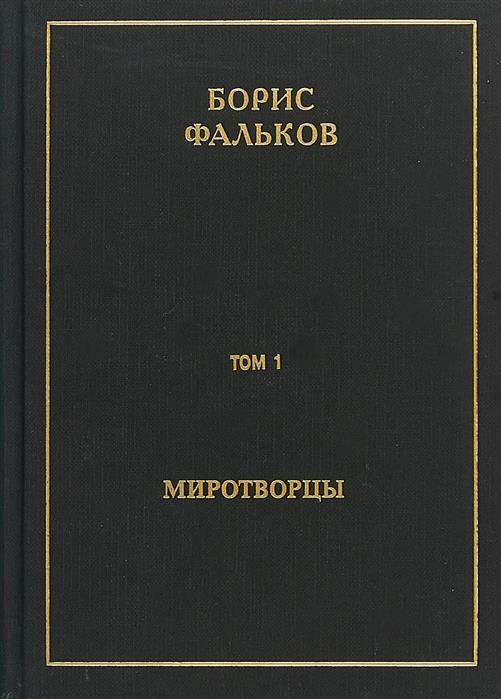 Фальков Б Полное собрание сочинений в пятнадцати томах Том 1 Миротворцы