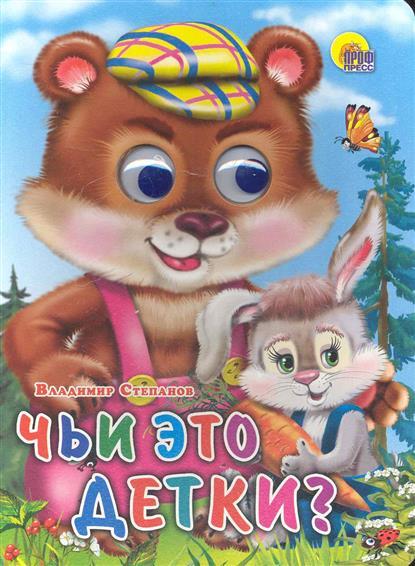Степанов В.: Чьи это детки