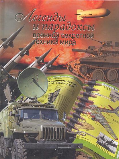 Голод Л., Каторин Ю. Легенды и парадоксы военной секретной техники мира