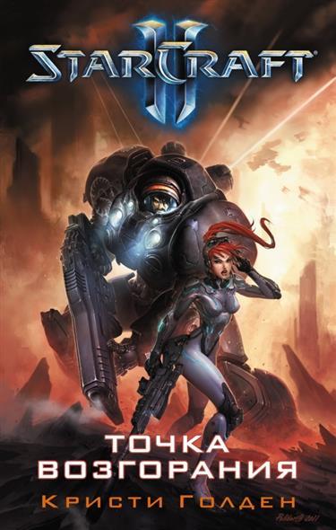 Голден К. StarCraft II. Точка возгорания