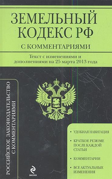 Земельный кодекс Российской Федерации с комментариями. Текст с изменениями и дополнениями на 25 марта 2013 года