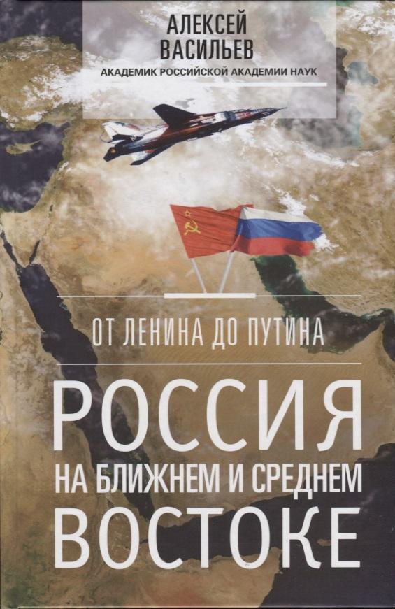 От Ленина до Путина. Россия на Ближнем и Среднем Востоке от Читай-город