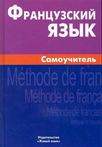 Французский язык Самоучитель