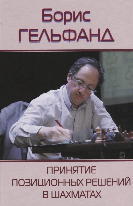 Гельфанд Б. Принятие позиционных решений в шахматах гитте гертер принятие решений да нет или что то третье