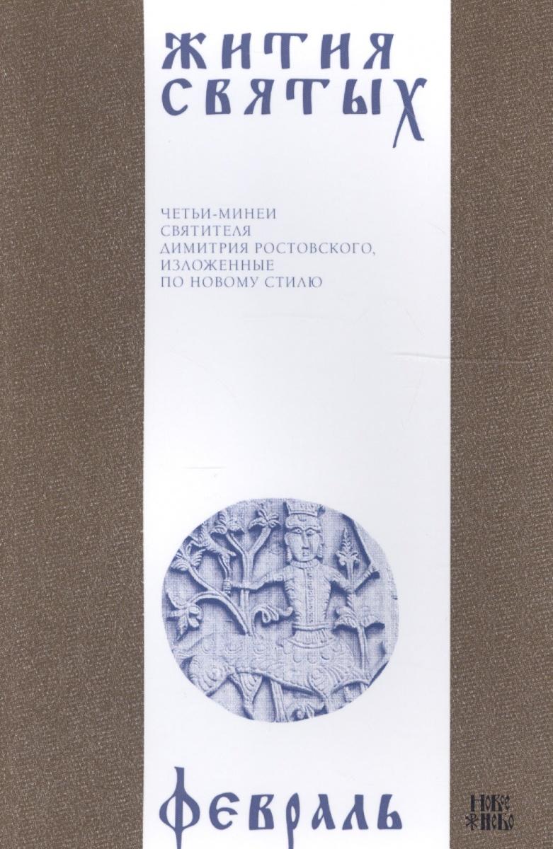 Жития святых (четьи-минеи) святителя Димитрия Ростовского, изложенные по новому стилю. В 12 томах. Том 2. Февраль
