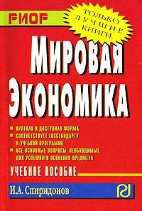 Спиридонов И. Мировая экономика Уч. пос. карман.формат и а спиридонов мировая экономика