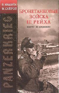 PANZERKRIEG Бронетанковые войска 3 Рейха Взлет и падение
