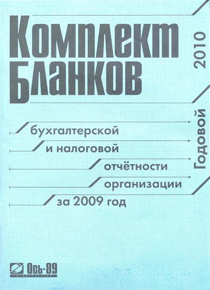 Комплект бланков бух. и налог. отчетности орг. за 2009