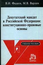 Депутатский мандат в РФ Конституц.-правовые основы
