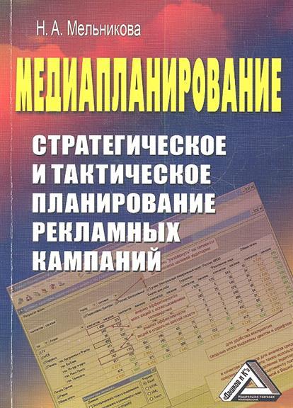 Медиапланирование: Стратегическое и тактическое планирование рекламных кампаний. 2-е издание