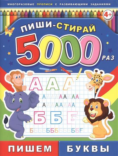 Пиши-стирай 5000 раз. Пишем буквы. 4+ цены онлайн