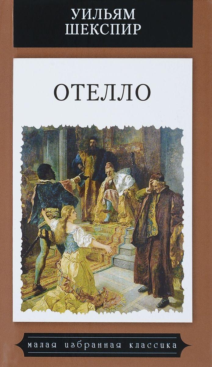 Шекспир У. Отелло шекспир у othello отелло пьеса на англ яз