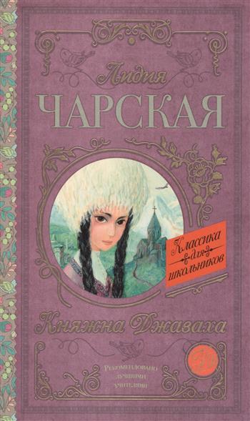 Чарская Л. Княжна Джаваха чарская лидия алексеевна княжна джаваха