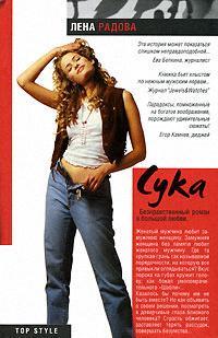 Радова Л. Сука ISBN: 9785170436064 александра радова александра радова жду тебя