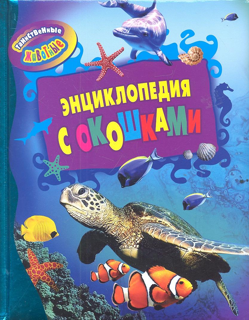 Беккер Ж. Энциклопедия с окошками. Таинственные животные