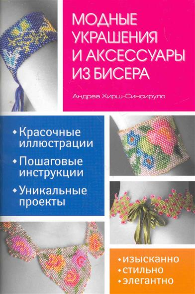 Модные украшения и аксессуары из бисера