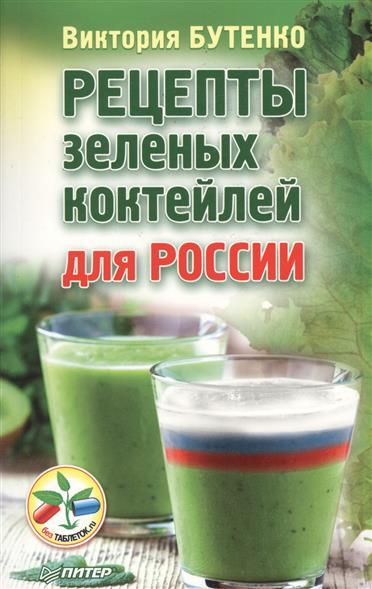Бутенко В. Рецепты зеленых коктейлей для России рецепты коктейлей для чайников