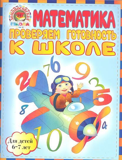 Пятак С., Мальцева И. Математика. Проверяем готовность к школе. Для детей 6-7 лет. демонстрационный материал математика для детей 6 7 лет фгос