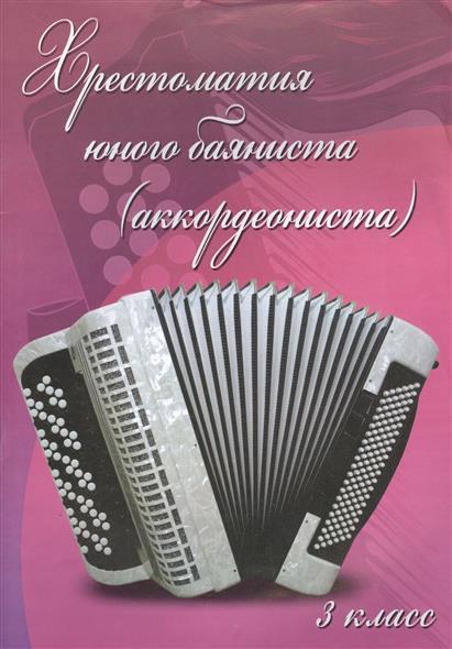 Хрестоматия юного баяниста (аккордеониста). 3 класс ДМШ. Учебно-методическое пособие
