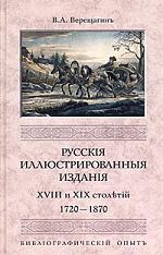 Русские иллюстр. издания  XVIII и XIX столетий