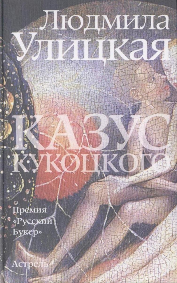 Улицкая Л. Казус Кукоцкого. Роман людмила улицкая казус кукоцкого
