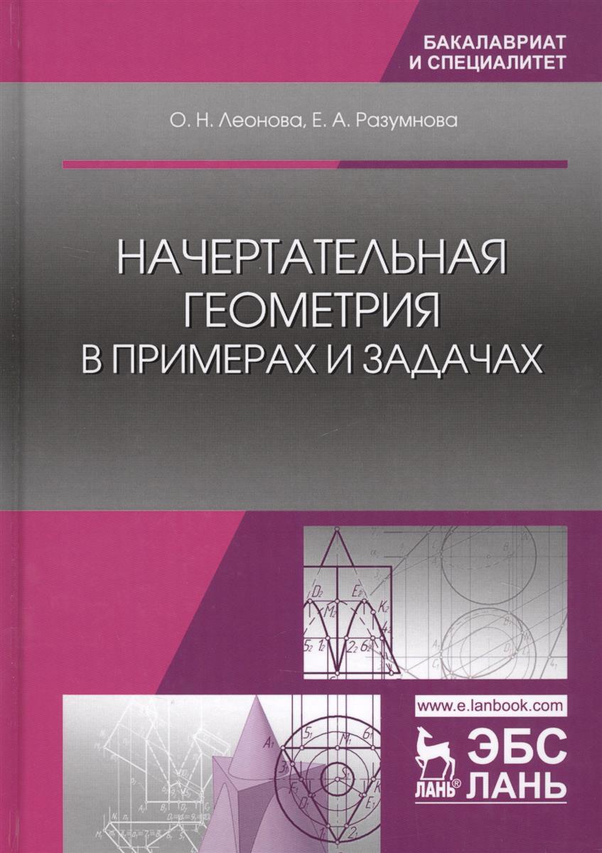 Леонова О., Разумнова Е. Начертательная геометрия в примерах и задачах талалай п начертательная геометрия на примерах