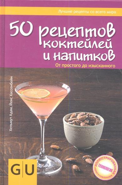 Адам Х., Хассенбейн Й. 50 рецептов коктейлей и напитков. От простого до изысканного 50 быстрых и простых рецептов вкусно и полезно от простого до изысканного