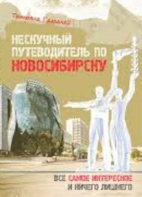 Гамалей Т. Нескучный путеводитель по Новосибирску. Все самое интересное и ничего лишнего