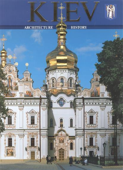 Kiev. Architecture. History. Киев. Альбом (на английском языке)