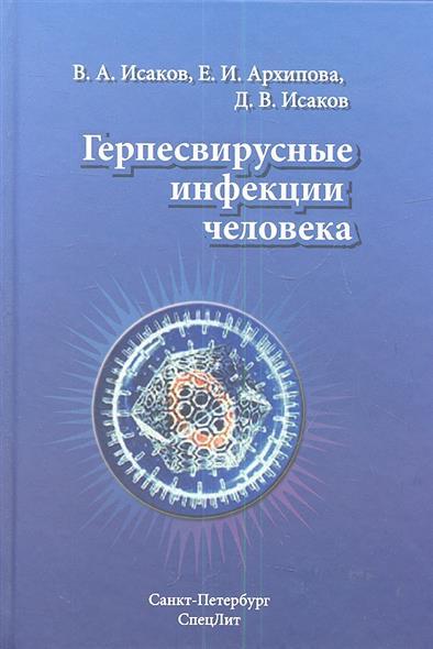 Герпесвирусные инфекции человека. Руководство для врача. 2-е издание, переработанное и дополненное