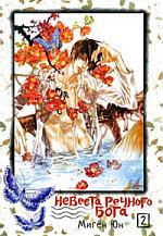 Миген Ю. Комикс Невеста речного бога т.2 лим д комикс зеро нулевой образец т 2